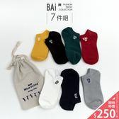 船型襪 星期英文刺繡彈性情侶短襪7雙入(束口袋裝)-BAi白媽媽【180030】