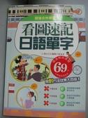 【書寶二手書T1/語言學習_JQF】看圖速記日語單字_上澤社日文