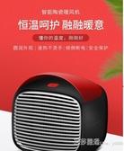 取暖器速熱禮品桌面學生暖腳宿舍電暖氣110V-220V立式暖風機家用 艾莎