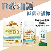 【D蔘細語 默默守護你】非D不可の維生素D3送李時珍養氣人蔘精華飲35ml*1