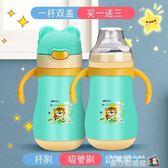 嬰兒童保溫杯帶吸管奶嘴兩用不銹鋼防摔手柄水壺幼兒園寶寶水杯子 魔方數碼館