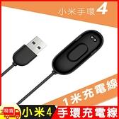 [贈保護貼2張] 小米手環4充電線充電器(副廠)-1米