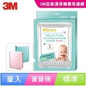 3M 淨呼吸寶寶專用型空氣清淨機專用濾網