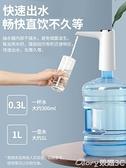 抽水器桶裝水抽水器電動家用礦泉飲水機大桶純凈水桶按壓自動出水壓水器榮耀