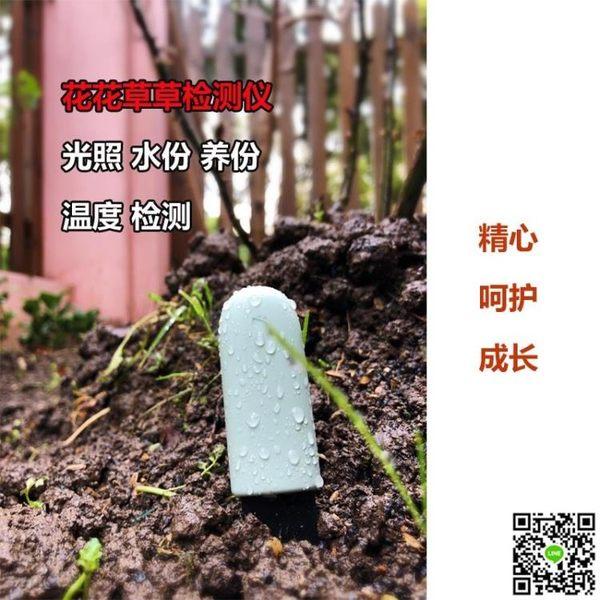 智能花草溫度濕度土壤施肥光照檢測花花草草檢測儀植物養護 CY潮流站