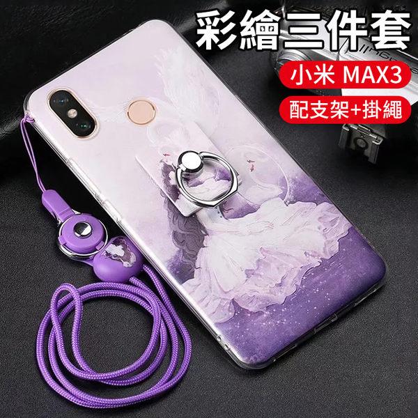 贈同款圖案支架+掛繩 小米 MAX3 6.9吋 手機殼 全包邊 卡通 彩繪 鏡頭保護 保護套 軟殼