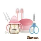 Simba小獅王辛巴 好心情水杯餐具套組 (粉色) 990元
