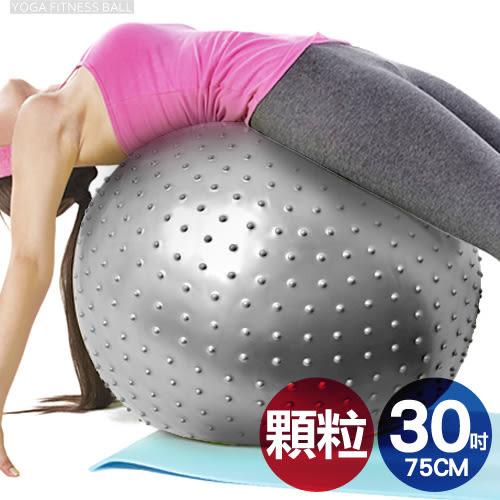 75cm瑜珈球抗力球30吋按摩顆粒韻律球彈力球.健身球彼拉提斯球體操球健身器材哪裡買專賣店ptt