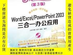 二手書博民逛書店Word Excel PowerPoint罕見2003三合一辦公應用 專著 向萍,Y206073 向萍、駱源