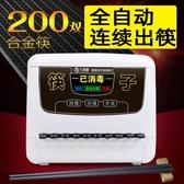 筷子消毒機 商用全自動筷子消毒機微電腦智慧筷子機器櫃220V【快速出貨全館免運】
