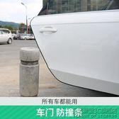 汽車防撞條車門邊保護密封條隱形車門防刮防撞膠條車身防擦保護條