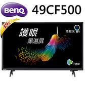 «免運費/贈天線» BenQ 49 吋 LED 低藍光不閃屏 液晶電視 49CF500【南霸天電器百貨】