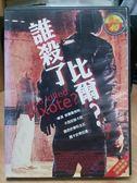 影音專賣店-J13-002-正版DVD*電影【誰殺了比爾】卡西安諾卡尼*露西安娜莉圭拉*圖卡安得拉達