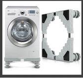 洗衣機專用底座波輪滾筒洗衣機不鏽鋼托架移動加高墊防潮減震 一件免運
