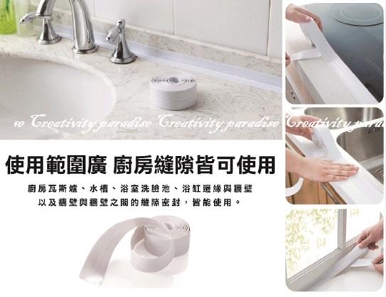 【防霉膠帶】4色 防水防潮 保護貼 防撞條 抗菌膠帶 廚房 流理台 衛浴室 洗手台 牆角 牆壁 接縫處