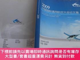 二手書博民逛書店罕見雙語】2009中國國際通用航空大會論文集Y21150 The proceeding of china in