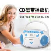 CD錄音機 CD磁帶一體機播放機學生語言復讀機可放光碟磁帶英語教學用MP3播放器CD-209 快速出貨YJT