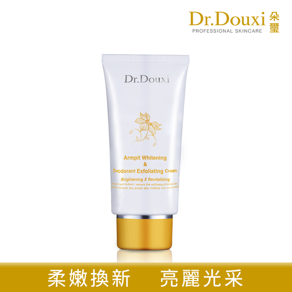 【Dr.Douxi 朵璽旗艦店】 腋下淨白去角質霜 80ml