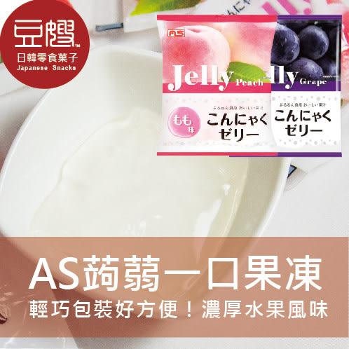 【即期良品】日本零食 AS一口蒟蒻果凍(葡萄/水蜜桃/蘋果/柑橘)