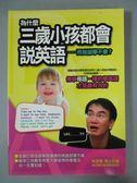 【書寶二手書T3/家庭_JDE】為什麼三歲小孩都會說英語-而我卻學不會_林宜敬