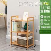 客廳置物架楠竹架子簡易客廳書架廚房架儲物架衛生間臥室落地多層 LX【全網最低價】