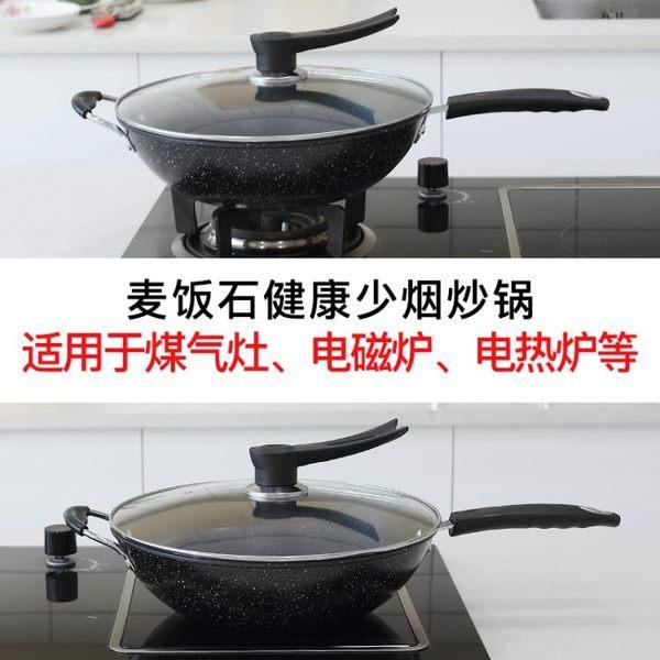 麥飯石炒鍋不粘鍋鐵鍋多功能炒菜鍋電磁爐平底鍋家用燃氣灶適用鍋