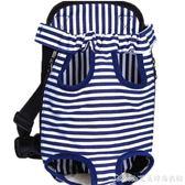 外出便攜包背帶包遛狗後背胸前背包貓包外出包寵物外帶包 艾美時尚衣櫥 YYS