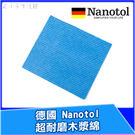 德國 Nanotol 超耐磨木漿綿 1入