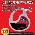 金德恩 台灣製造 攜帶型太陽能音波驅蚊器 /台灣原廠一年保固 驅蚊器/防蚊器
