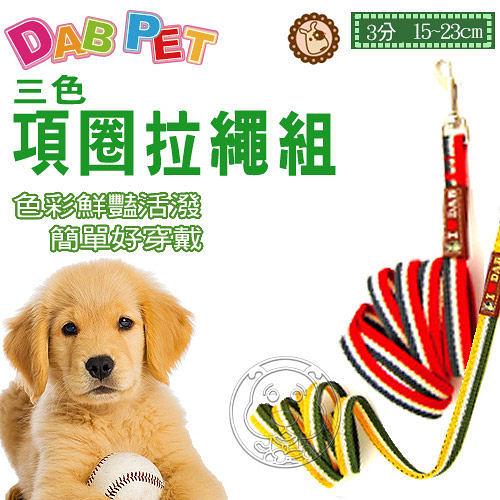 【培菓平價寵物網】《DAB PET》I Love DAB系列 3分3色項圈拉繩組 (2款顏色)