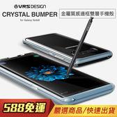 [輸碼Yahoo88抵88元]VRS design 三星 Note8 Crystal Bumper 金屬質感 邊框 雙層 手機殼