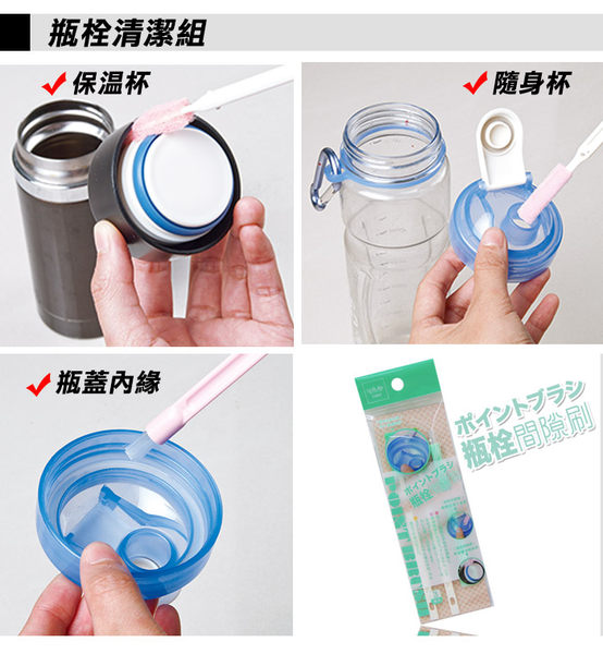 食器間隙刷具組+瓶栓間隙刷具組 (2組入) 間隙刷 杯刷 清洗 清潔用品 刷子 廚房用品 [百貨通]