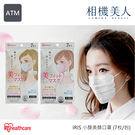 IRIS 小顏美顏口罩 (7枚/包) 愛麗思 美顏口罩 LSIRPK-BF7 (S)(M) 粉色/白色