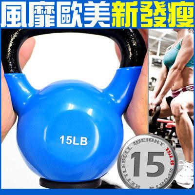 15LB壺鈴15磅拉環啞鈴搖擺鈴運動健身器材另售仰臥起坐板舉重量訓練椅重訓床槓片健身手套