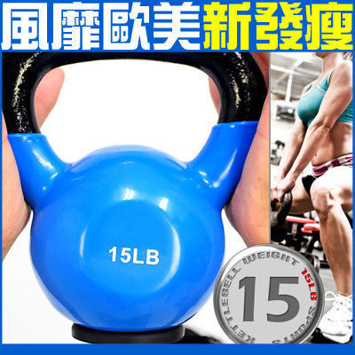 15LB壺鈴15磅拉環啞鈴6.8KG6.8公斤搖擺鈴運動健身器材另售舉重量訓練椅重訓床槓片健身手套