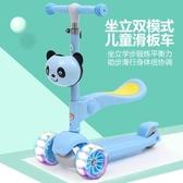 兒童滑板車三合一可坐寶寶溜溜車幼兒初學男女小孩滑滑車 麥琪精品屋