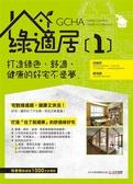 (二手書)綠適居[1]:打造綠色、舒適、健康的好宅不是夢