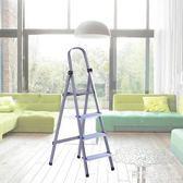 折疊梯家用梯加厚加寬鋁合金四步梯室內便攜式人字梯家用鋼鋁梯KB7154 【歐爸 館】