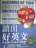 【書寶二手書T5/語言學習_KMC】讀出好英文-用美國中學課本學閱讀_林功