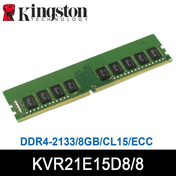 【免運費-限量特價】Kingston 金士頓 DDR4-2133 8GB / ECC 伺服器記憶體 - KVR21E15D8/8G