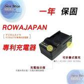 ROWA 快速充電器 【EX2】 數位相機 專利多合一 無車充 BX1 BLN1 EX2 新風尚潮流