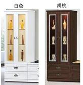 【新北大】✪ 綺雅娜2.17尺展示櫃 K361-2 胡桃/ K361-5 白色-18購