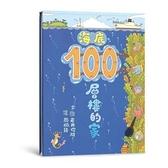 海底100層樓的家(2版)