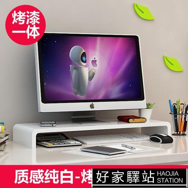 七葉樹電腦顯示器增高架托架電腦架子增高底座鍵盤收納支架置物架 MBS