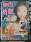 挖寶二手片-T02-096-正版DVD-華語【無盡的愛 限制級】-立偉 胡玲(直購價)