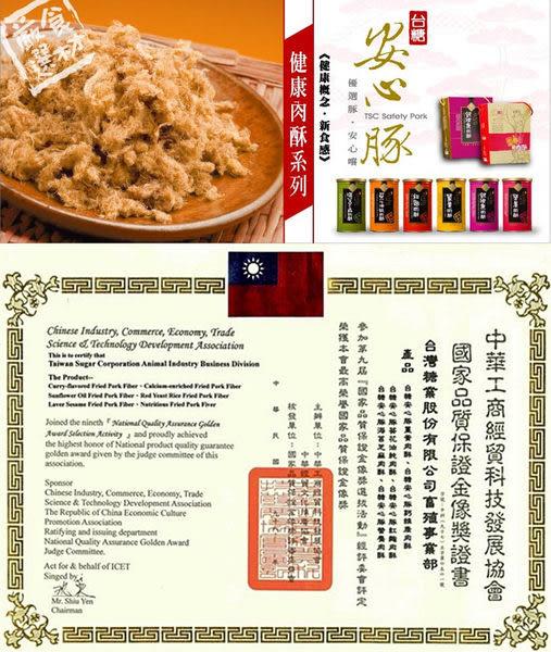 【台糖安心豚】幸福滿點肉酥禮盒(海苔芝麻肉酥+葵花油肉酥)~肉鬆禮盒