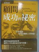 【書寶二手書T7/財經企管_GSA】顧問成功的祕密_傑拉爾德‧溫伯格