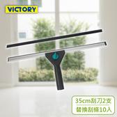 【VICTORY】業務用鋁合金架桌面窗戶玻璃刮刀組合35cm(2組)