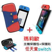 Nintendo switch 任天堂 瑪莉歐保護包 主機包+保護貼 收納包 Switch鋼化玻璃保護