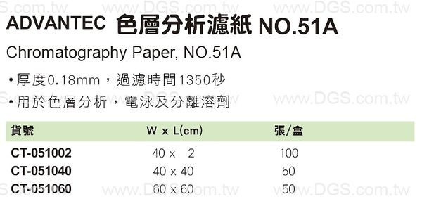 《ADVANTEC》色層分析濾紙 NO.51A Chromatography Paper, NO.51A